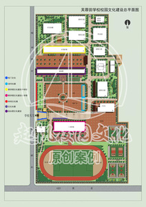 芙蓉田学校校园整体规划设计