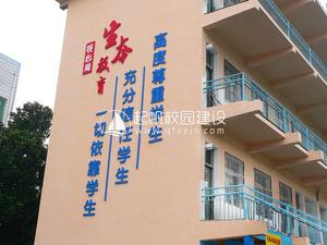 教学楼标语建设